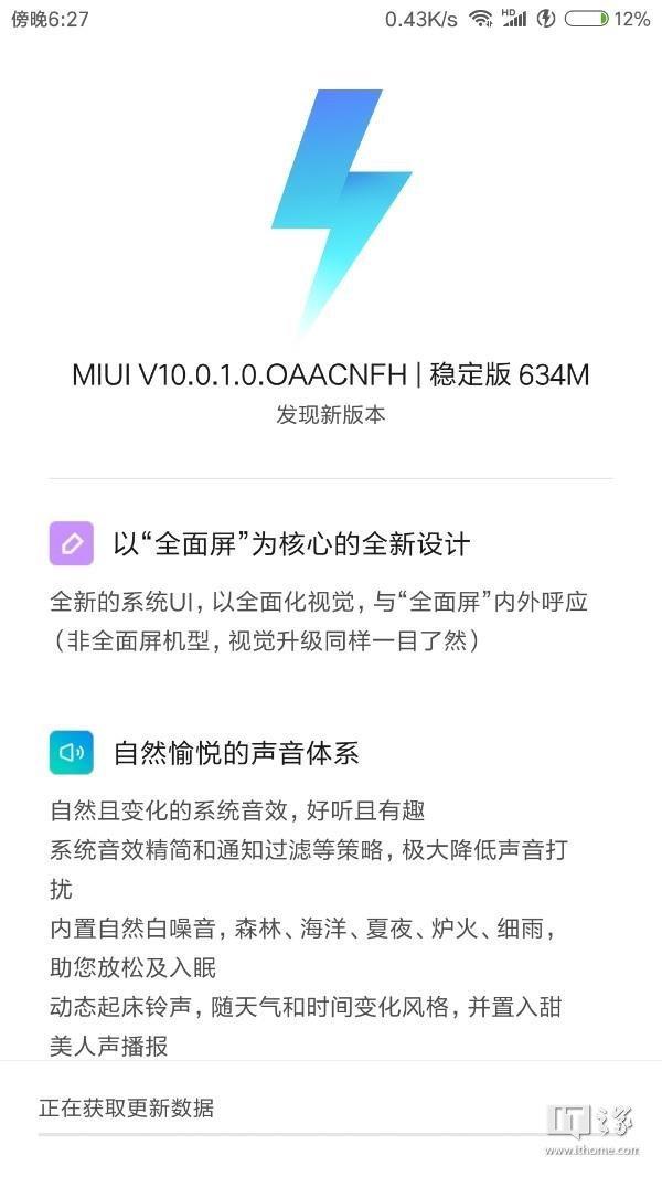 Финальная версия прошивки MIUI 10 вышла для смартфона Xiaomi Mi 5 - 2