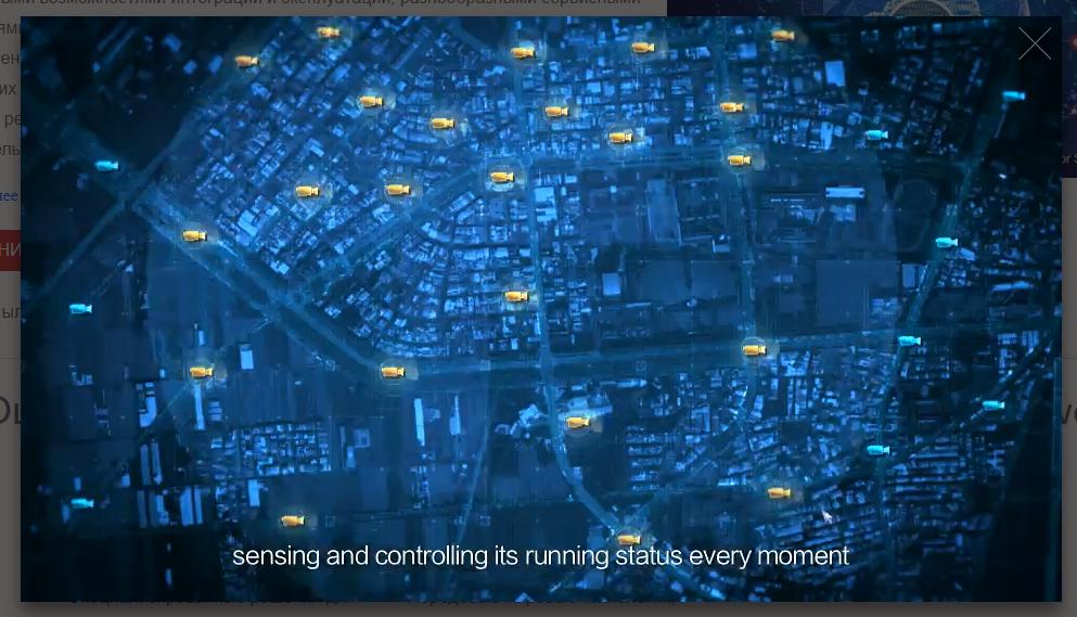 Умный город изнутри — взгляд Huawei - 3