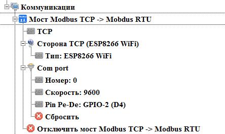 Новые возможности FLProg – ESP8266 как контроллер, а не модем - 20