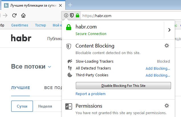 Firefox будет по умолчанию блокировать слежку за пользователями - 3