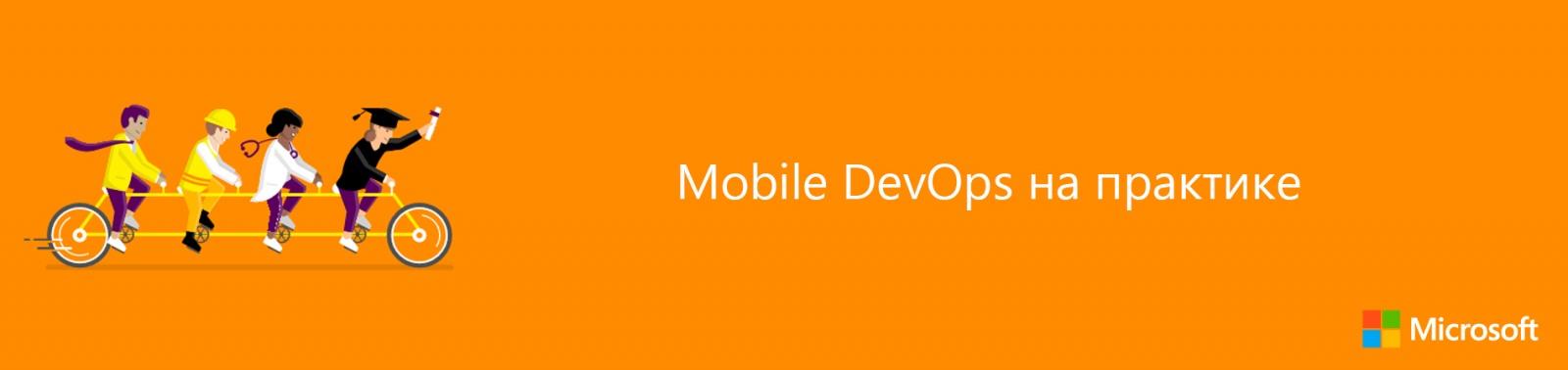 Mobile DevOps на практике - 1