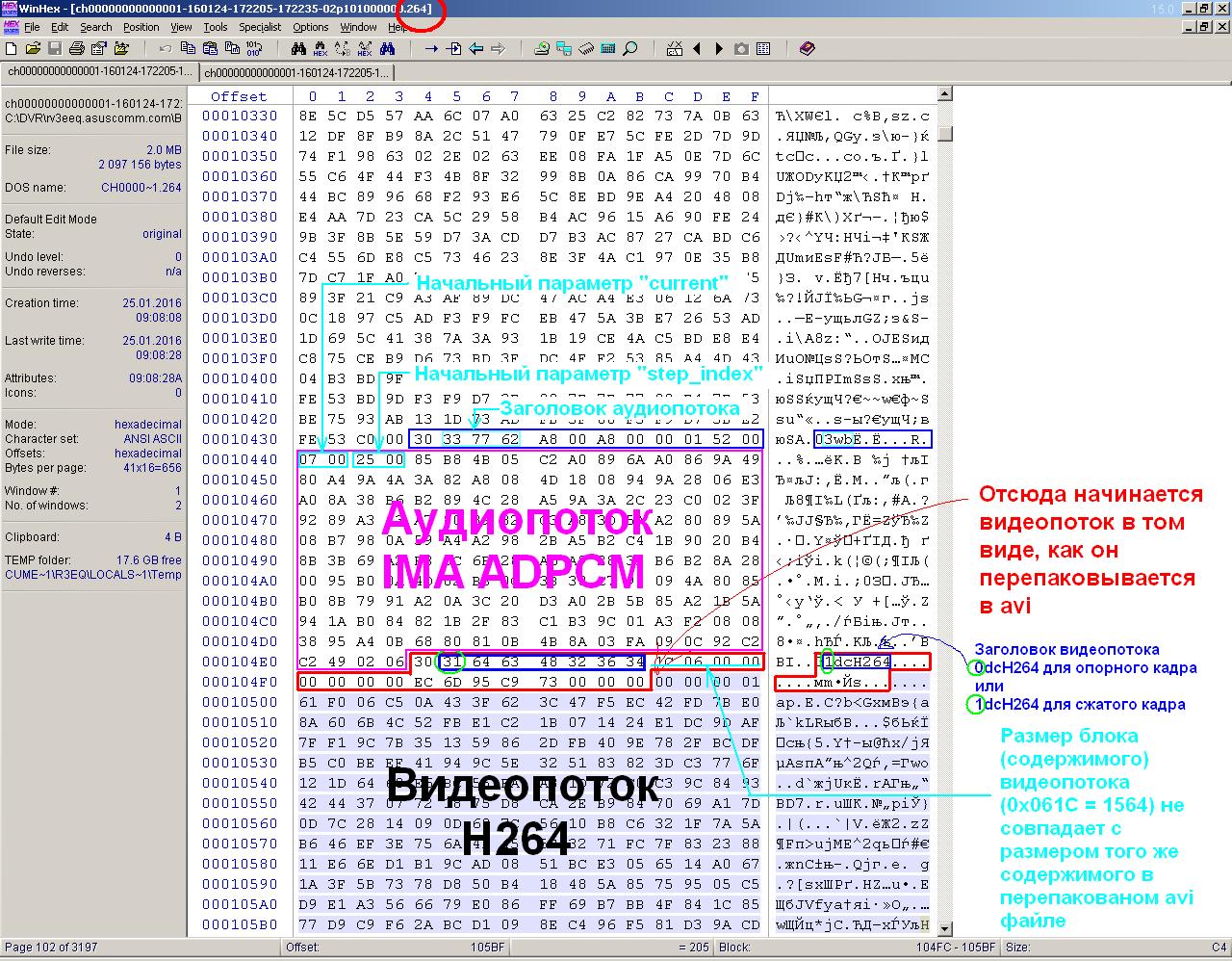 Разработка конвертера видео из 264 в avi для видеорегистратора QCM-08DL - 37