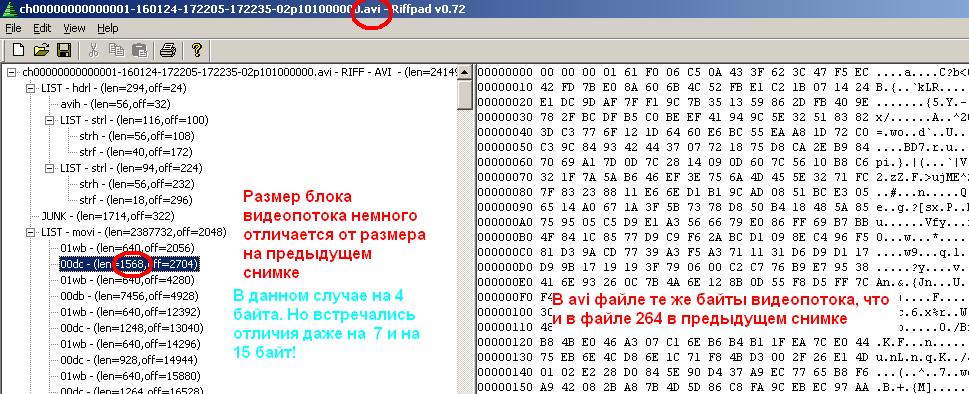 Разработка конвертера видео из 264 в avi для видеорегистратора QCM-08DL - 38