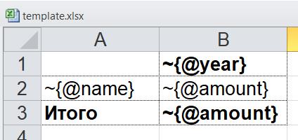Выгружаем данные в Excel. Цивилизованно - 6