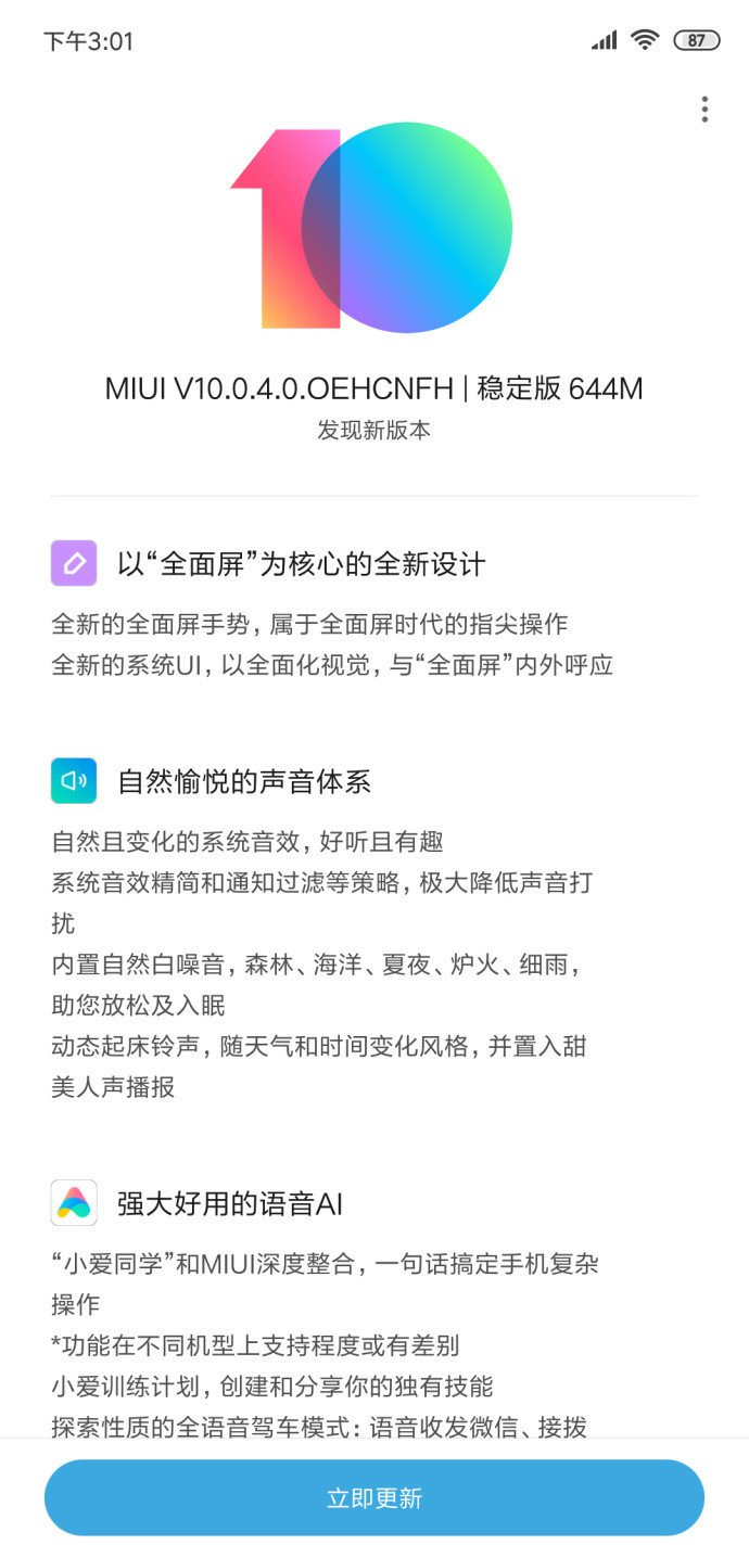 Вышла стабильная версия MIUI 10 для смартфона Xiaomi Mi 8 Explorer Edition - 2