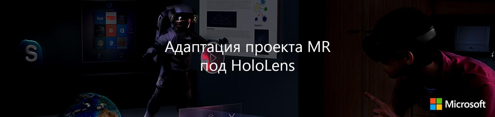 Адаптация проекта MR под HoloLens - 1