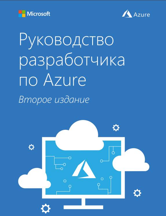 63470ddceba Строим бюджетное решение для интернета вещей на NodeMCU + Azure IoT Hub