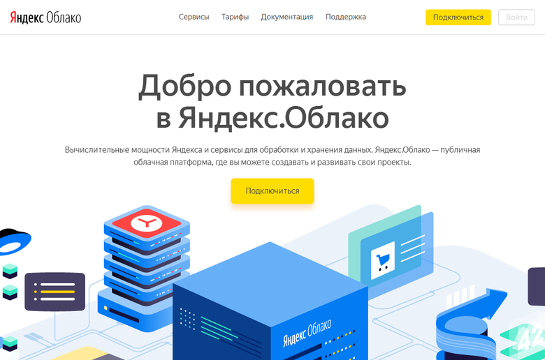Яндекс запустил облако - 1