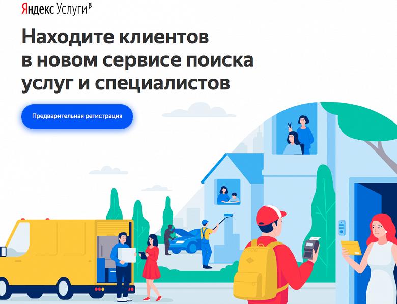 «Яндекс» запускает новый сервис «Яндекс.Услуги» - 1