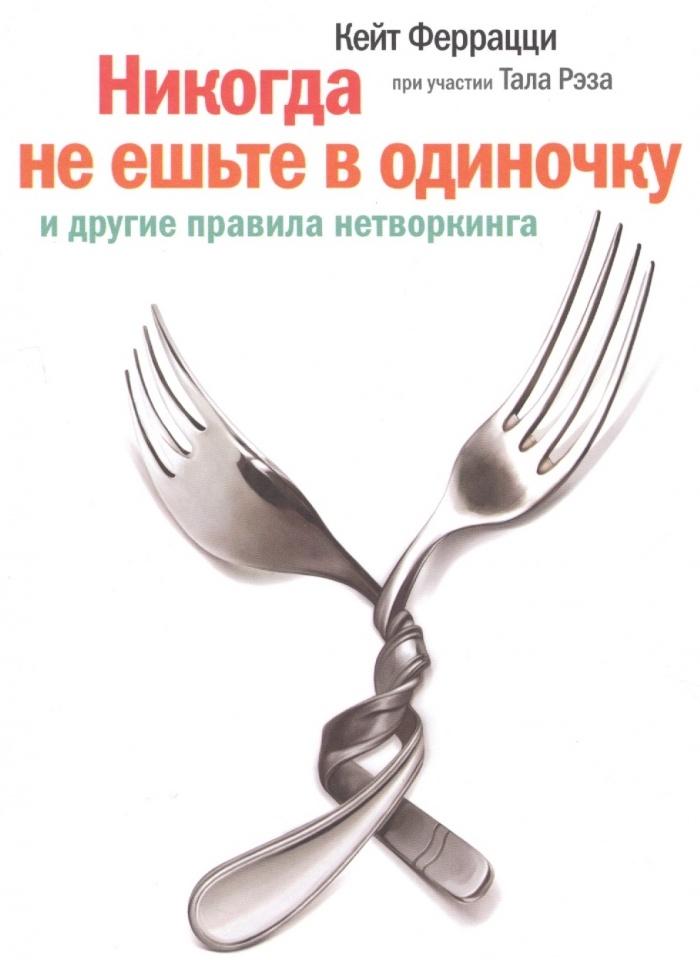 Конспект книги «Никогда не ешьте в одиночку» - 1