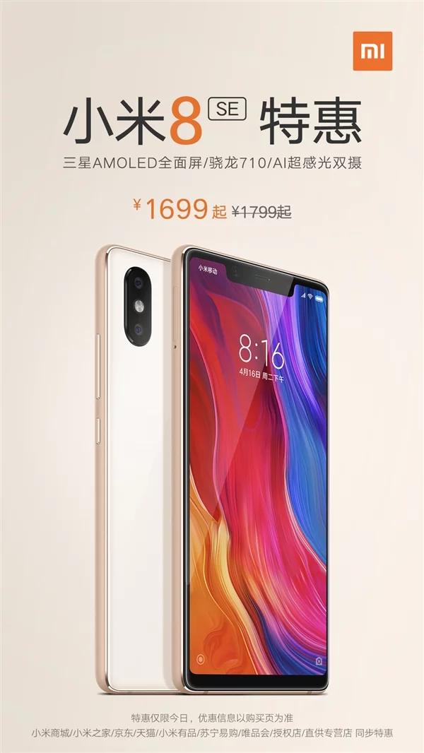 Смартфон Xiaomi Mi 8 SE теперь стоит менее $250