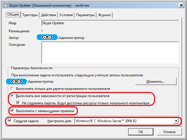 Обновляем Skype 8 без участия администратора - 3