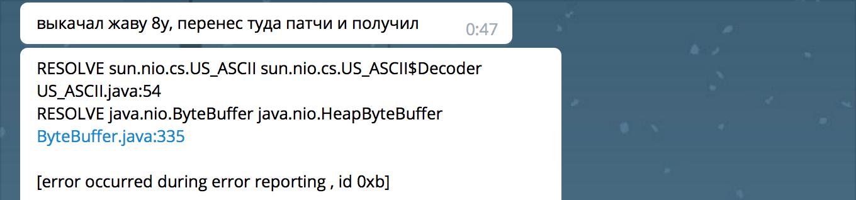 О сборке JDK 8 на Ubuntu, качестве кода Hotspot и почему всё валят на C++ - 1