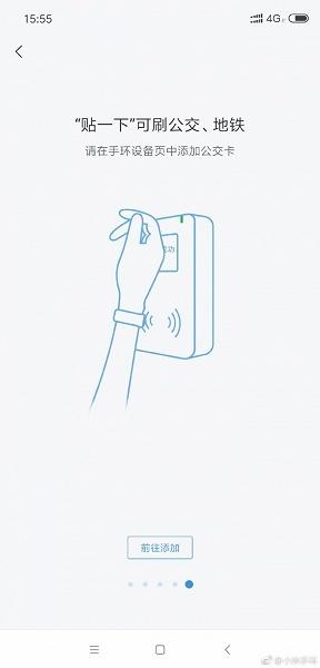 Производитель подтвердил скорый выпуск Xiaomi Mi Band с модулем NFC - 2