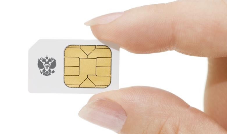 В Минкомсвязи предложили перейти на сим-карты с шифрованием от ФСБ - 1