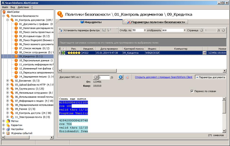 КИБ «SearchInform» как рабочий инструмент аналитика или «Бойтесь данайцев, дары приносящих» - 2