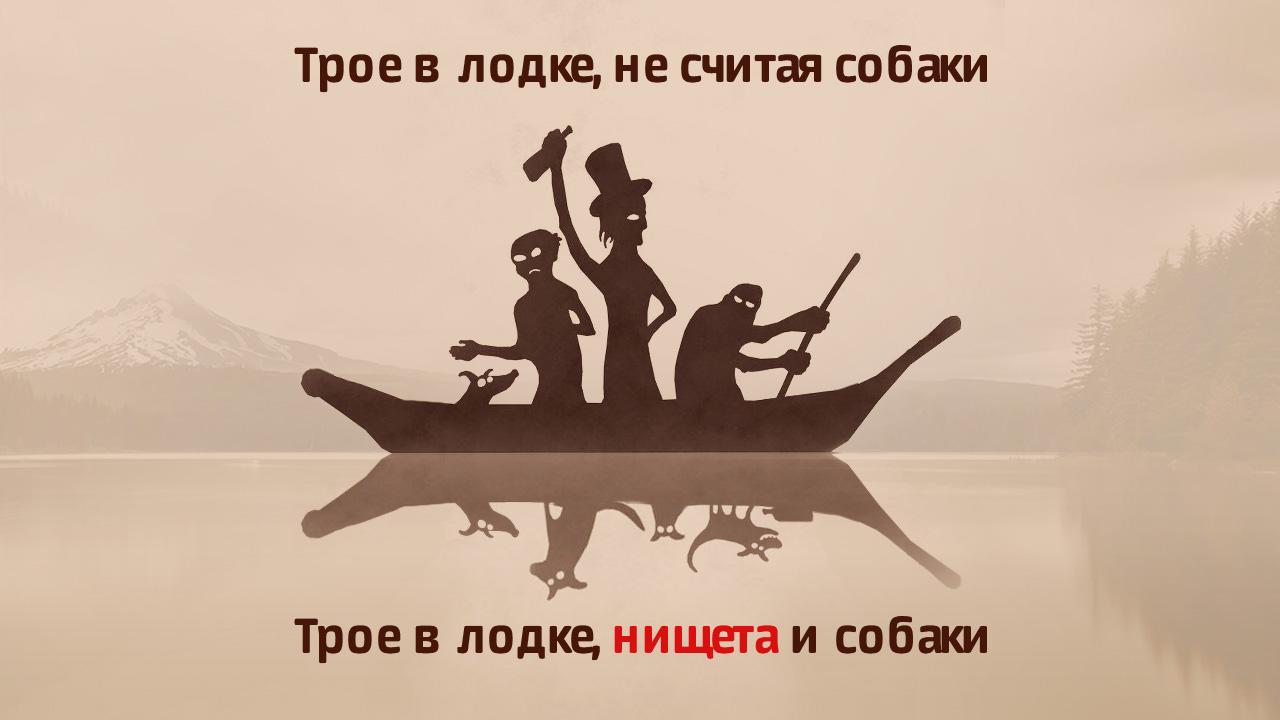 «Трое в лодке, нищета и собаки», или как Антиплагиат ищет парафраз - 1