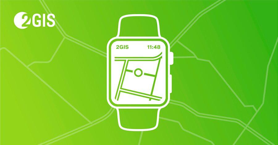 2ГИС вам на руку. Как мы добавили карту на Apple Watch - 1