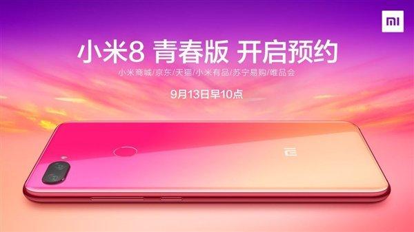 Смартфон Xiaomi Mi 8 Youth уже можно заказать - 1
