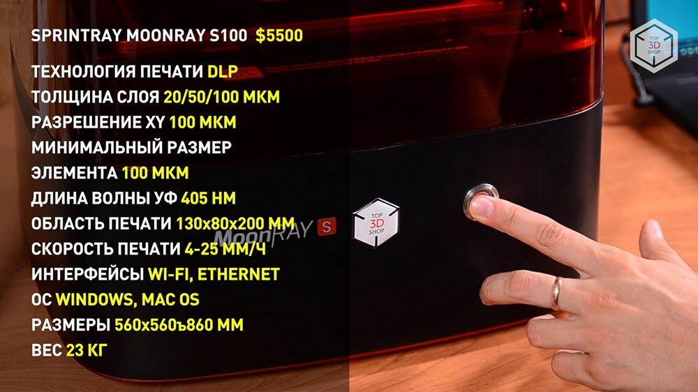 Убийца Form 2? Обзор 3D-принтера MoonRay S100 для стоматологов - 22