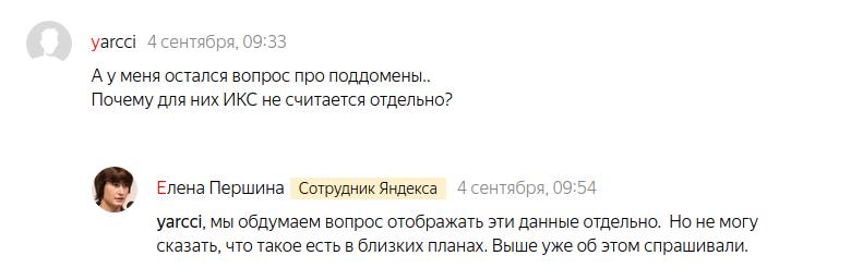 Не было ни гроша, да вдруг алтын, или как Яндекс поменял один пузометр на другой - 3