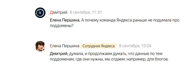 Не было ни гроша, да вдруг алтын, или как Яндекс поменял один пузометр на другой - 4