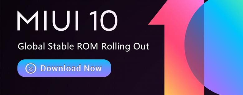 Xiaomi объявила о выпуске глобальной стабильной версии MIUI 10 - 1
