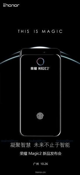 Смартфон-слайдер Honor Magic 2 могут представить 26 октября
