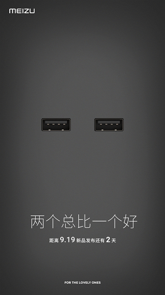 Вместе с Meizu 16X компания выпустит еще одну новинку