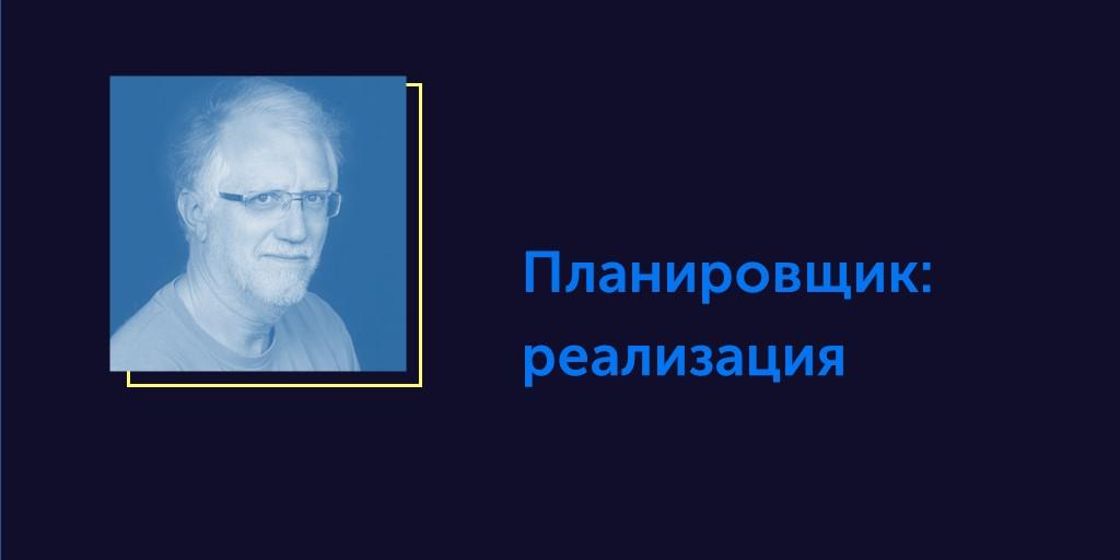 Вся правда об ОСРВ. Статья #9. Планировщик: реализация - 1