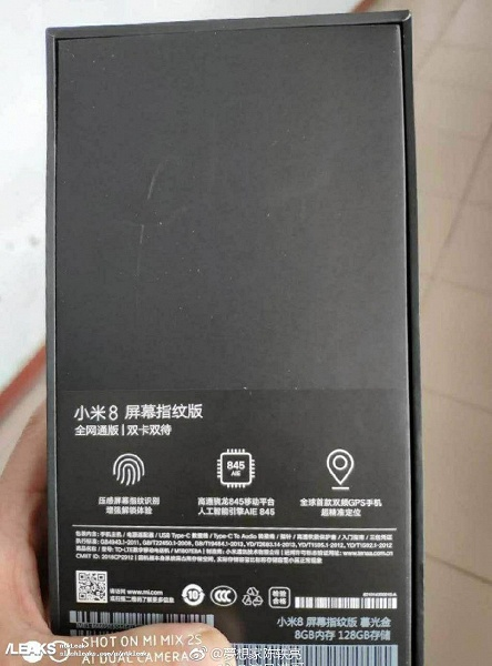 Фото дня: настоящий смартфон Xiaomi Mi 8 Screen Fingerprint достают из коробки - 3