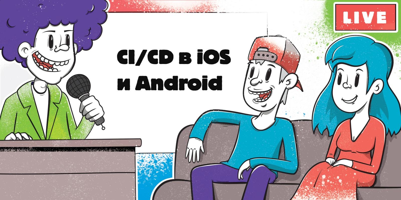 Прямой эфир: СI-CD в iOS и Android - 1