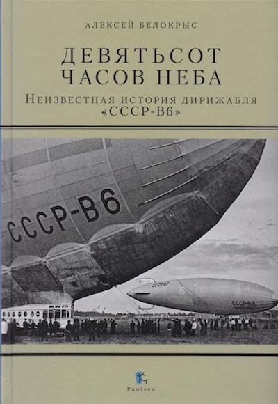 5 книг про авиацию