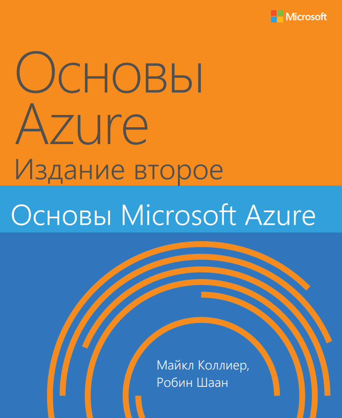 Книга «Основы Microsoft Azure» - 1