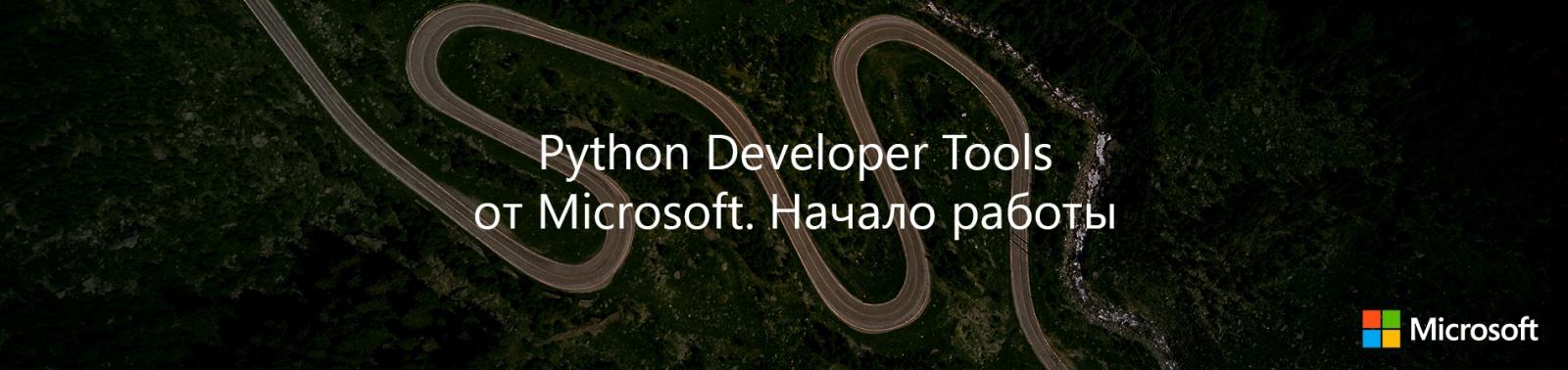 Python Developer Tools от Microsoft. Начало работы - 1