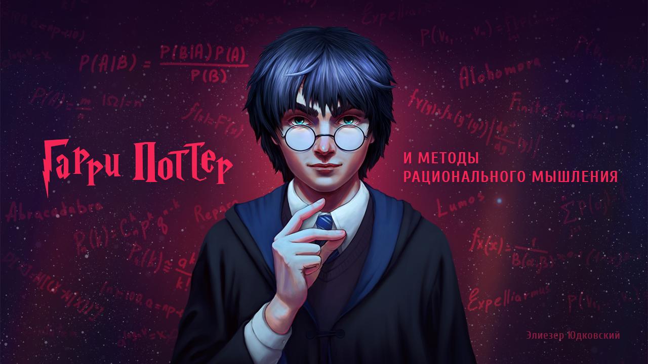 Дарим книгу «Гарри Поттер и методы рационального мышления» олимпиадникам - 1