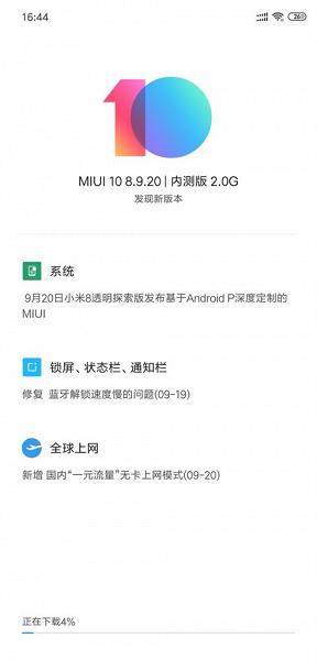 Премиальный смартфон Xiaomi Mi 8 Explorer Edition получил прошивку MIUI 10 на базе Android 9.0 Pie
