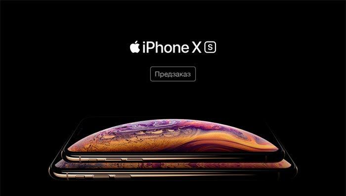 В России открылись предзаказы на iPhone XS и iPhone XS Max