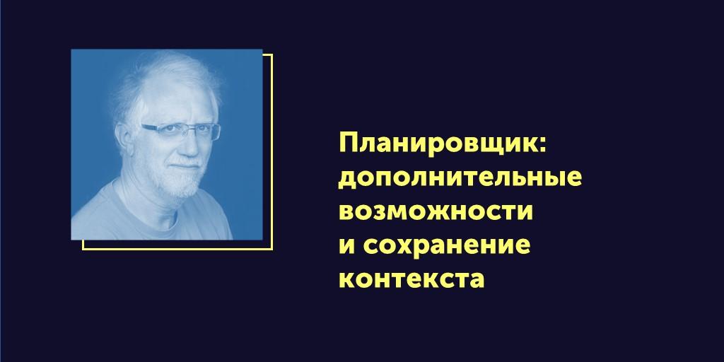 Вся правда об ОСРВ. Статья #10. Планировщик: дополнительные возможности и сохранение контекста - 1