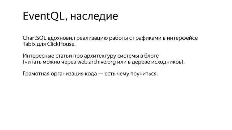 Разработчики остались неизвестны. Лекция Яндекса - 10