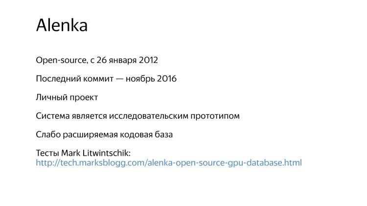 Разработчики остались неизвестны. Лекция Яндекса - 12