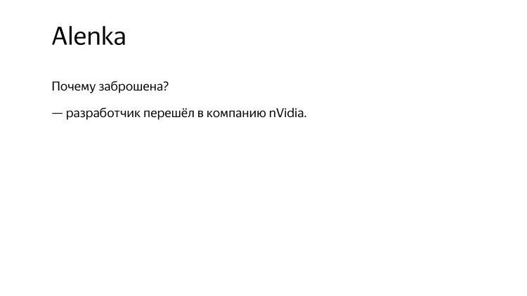 Разработчики остались неизвестны. Лекция Яндекса - 13