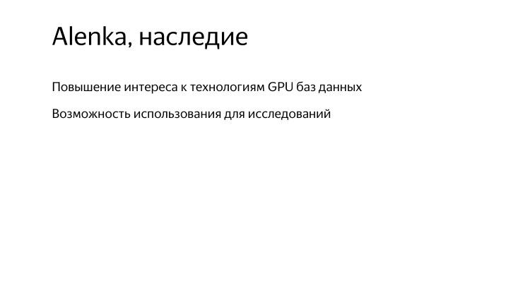 Разработчики остались неизвестны. Лекция Яндекса - 14