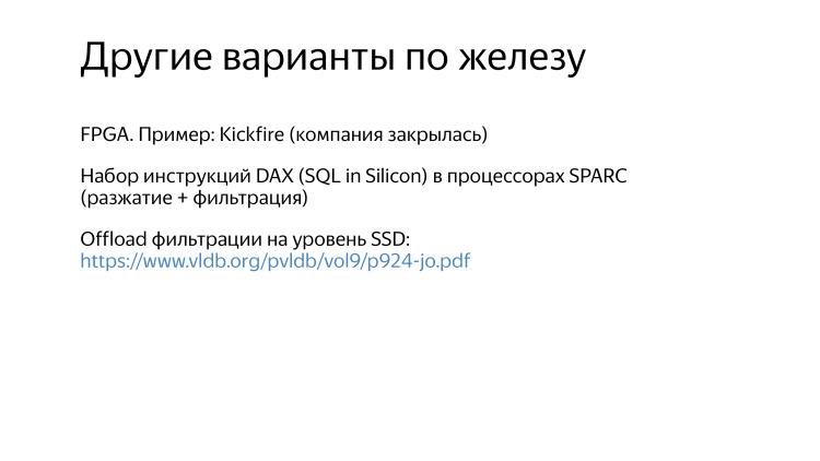 Разработчики остались неизвестны. Лекция Яндекса - 15