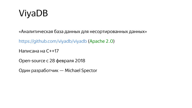 Разработчики остались неизвестны. Лекция Яндекса - 16