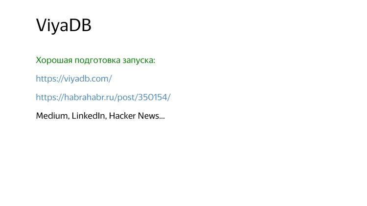Разработчики остались неизвестны. Лекция Яндекса - 17