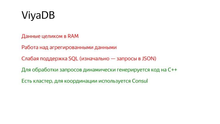 Разработчики остались неизвестны. Лекция Яндекса - 18
