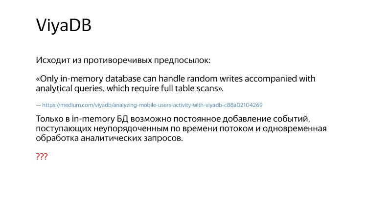 Разработчики остались неизвестны. Лекция Яндекса - 19