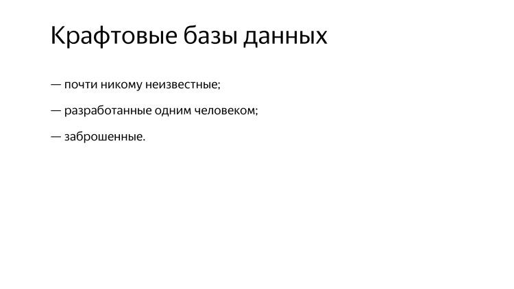 Разработчики остались неизвестны. Лекция Яндекса - 2