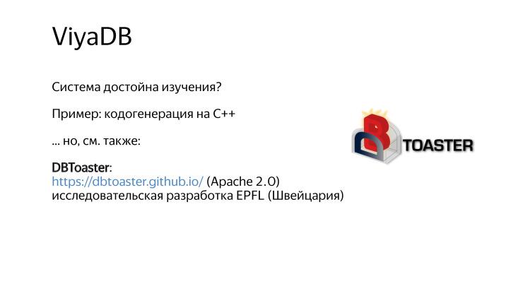 Разработчики остались неизвестны. Лекция Яндекса - 20